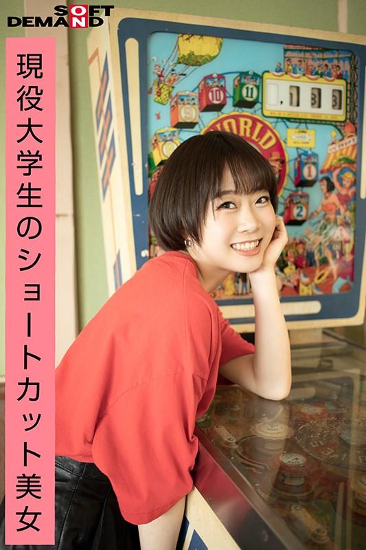 エモい女の子/念願の初3P/「めっちゃ楽しかったです!!」/元優等生/アクティブで社交的/現役大学生のショートカット美女/渡辺まお(19)