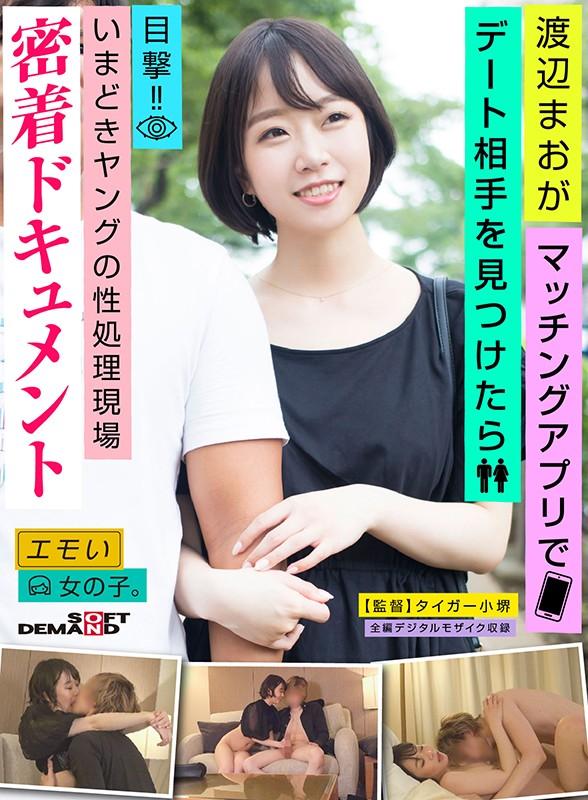 渡辺まお(20)がマッチングアプリでデート相手を見つけたら