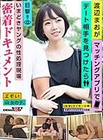渡辺まお(20)がマッチングアプリでデート相手を見つけたら ダウンロード