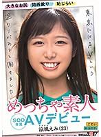 大きなお尻 関西訛り 恥じらい めっちゃ素人 涼風えみ(23) SOD専属 AVデビュー