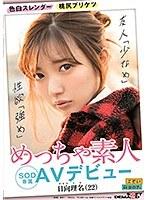 色白スレンダー 桃尻プリケツ めっちゃ素人 日向理名(22) SOD専属AVデビュー