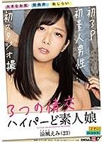 3つの情交 初3P 初素人男性 初スタジオ撮り ハイパーど素人娘 涼風えみ(23) ダウンロード