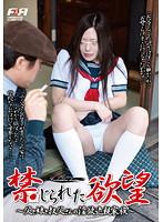 禁じられた欲望 ~父と娘と叔父さんの淫欲近親家族~ [FAH-12020]