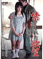 禁じられた欲望 親戚からもらった娘を性欲処理に犯す叔父さん [FAH-12021]
