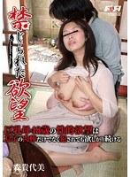 禁じられた欲望 巨乳母48歳の性的欲望は息子の肉棒だけでなく犯されても欲しがり続ける 森貴代美 ダウンロード
