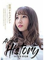 AV女優History the友田彩也香 1fsdss00020のパッケージ画像