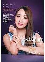 至高のオナニーのために 完全主観アナタのオナニーを極上サポート 友田彩也香