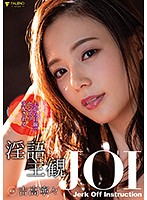 上から目線でセンズリ支配される淫語主観JOI 吉高寧々 - エロ動画・アダルトビデオ - FANZA動画