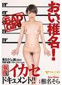 おい、椎名!椎名そらに困らされた男優・監督・マネージャーによる報復イカセドキュメント!!
