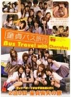 童貞バス旅行 ダウンロード