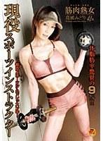 筋肉熟女 高瀬みどり 41歳 ダウンロード