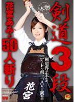 剣道3段 花宮あみの50人斬り ダウンロード