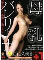 母乳バレリーナ 立花久美【23歳】 ダウンロード
