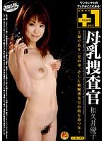 母乳捜査官 和久井優子