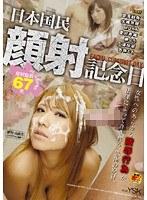 日本国民顔射記念日