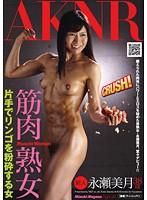 筋肉熟女 片手でリンゴを粉砕する女 永瀬美月 ダウンロード