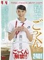 精子ごっくん 看護師 瀧川花音(1fset00449)