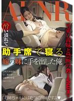 和久井ナナ 酔い潰れて助手席で寝る嫁の妹に手を出した俺