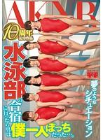 AKNR10周年記念作品 水泳部の合宿・・・