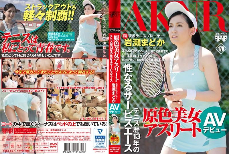 FSET-637 原色美女アスリート テニス歴13年の性なるサービスエース 現役テニスプレーヤー岩瀬まどか AVデビュー 岩瀬まどか