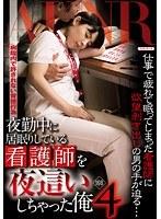 夜勤中に居眠りしている看護師を夜這…