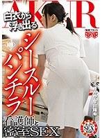 白衣から浮き出るシースルーパンチラ看護師と密室SEX ダウンロード