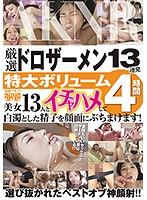 厳選ドロザーメン13連発 特大ボリューム4時