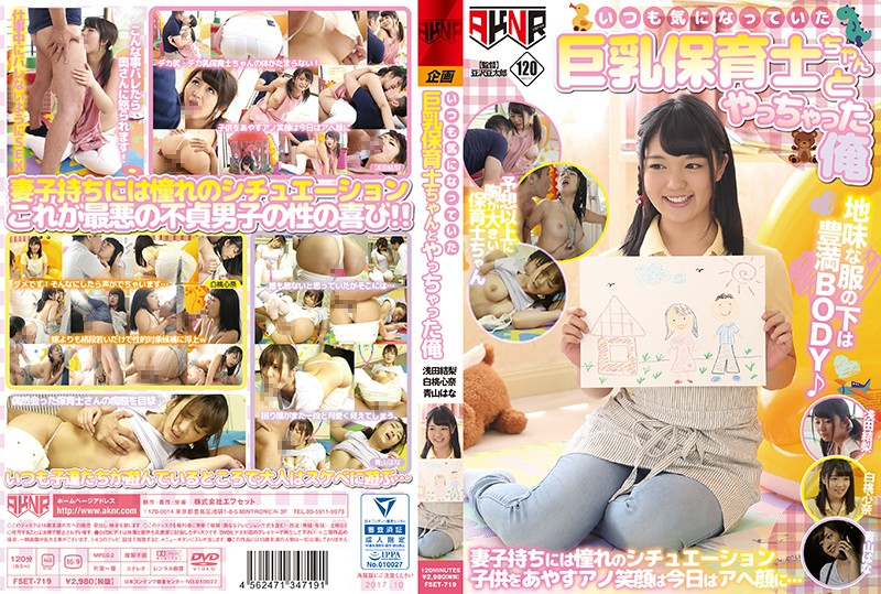 FSET-719 I Was Always Attracted To The Big Tits Nursery School Teacher, So I Finally Fucked Her