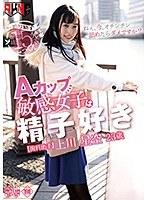 Aカップ敏感女子は精子好き 上川星空 23歳 歯科助手