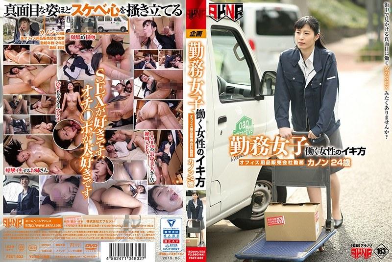 勤務女子 働く女性のイキ方 オフィス用品販売会社勤務 カノン24歳 中条カノンのパッケージ画像