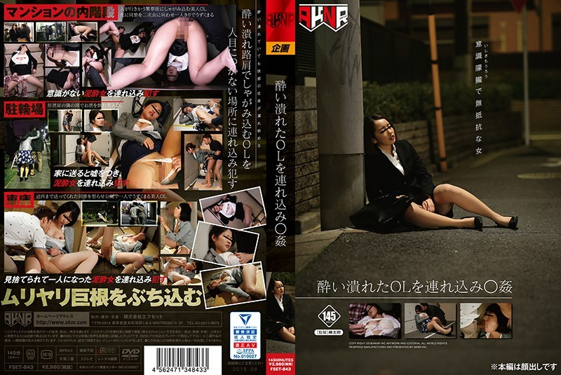 FSET-843 Take A D***ken Office Lady Home
