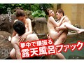 温泉に来た巨乳女子を強制混浴!逃げられ...のサンプル画像 4
