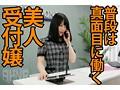 勤務女子 働く女性のイキ方 受付嬢 雪奈24歳は白目イキ 志田雪奈sample1