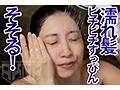 入浴中の濡れ髪すっぴん顔の兄嫁にガマンできなかった俺sample12