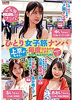 ひとり女子旅ナンパ 上京ちゃんが毎度おさわがせします Episode2 feat.FALENOTUBE ダウンロード