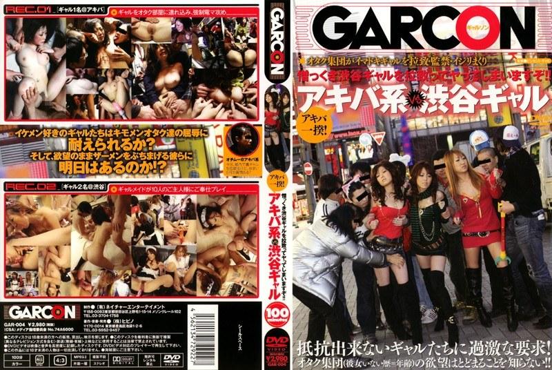 アキバ一揆!アキバ系 VS 渋谷ギャル 憎っくき渋谷ギャルを拉致ってヤってしまいますぞ!!のエロ画像