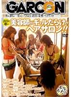 渋谷で噂の美容師がギャルだらけのヘアサロン!! ダウンロード