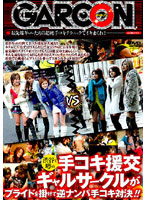 渋谷で噂の手コキ援交ギャルサークルがプライドを掛けて逆ナンパ手コキ対決!! ダウンロード