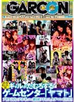 渋谷センター街 ギャルがたむろするゲームセンター「○○○」 ダウンロード