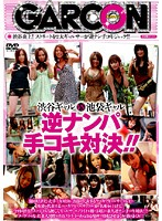 渋谷ギャルVS池袋ギャル 逆ナンパ手コキ対決!! ダウンロード