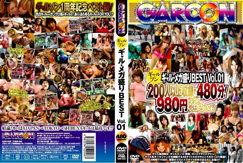 ギャルソン ギャル・メガ盛り BEST Vol.01のエロ画像