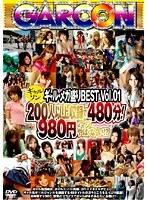 ギャルソン ギャル・メガ盛り BEST Vol.01 ダウンロード