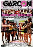 渋谷BLACK VS 横浜BLACK 超有名2大ギャルサーが関東最強の座を賭けて真剣バトル!! ダウンロード