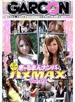 ぎゃるまんナンパ ハメMAX Vol.2 ダウンロード