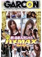 ぎゃるまんナンパ ハメMAX Vol.3