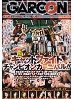 全国最強ギャルサーリーダー対抗 キャットファイト チャンピオンカーニバル!!