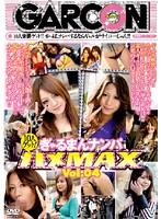 ぎゃるまんナンパ ハメMAX Vol.4