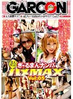 ぎゃるまんナンパ ハメMAX Vol.5