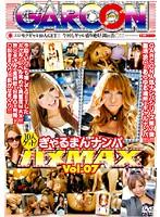 ぎゃるまんナンパ ハメMAX Vol.7 ダウンロード