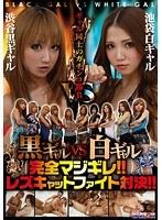 黒ギャルVS白ギャル完全マジギレ!!レズキャットファイト対決!!